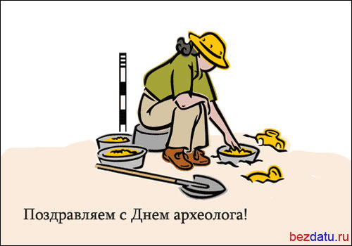 День археолога!