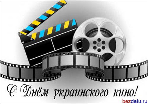 С днем украинского кино!