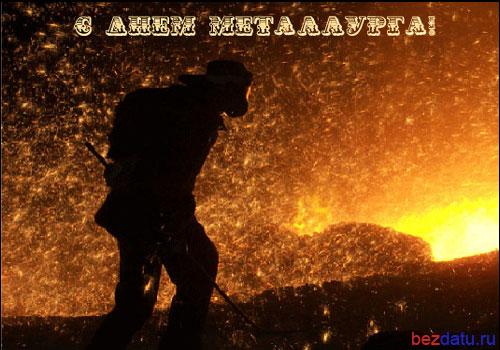 День металлурга!