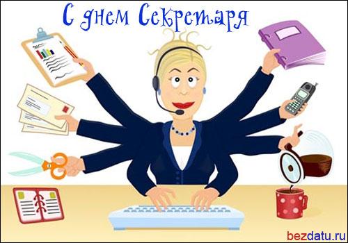 День секретаря!