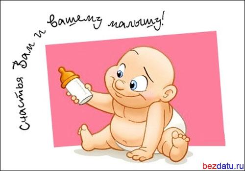 С рождением ребенка!