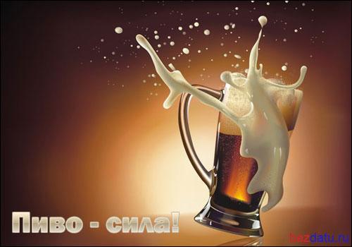 Пиво!