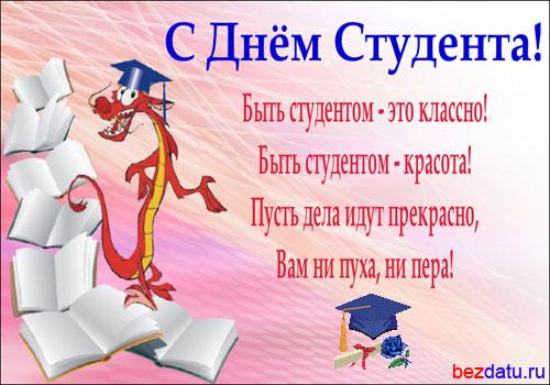 Поздравления с днем Студента!