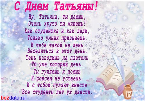 Поздравления с днем Татьяны!