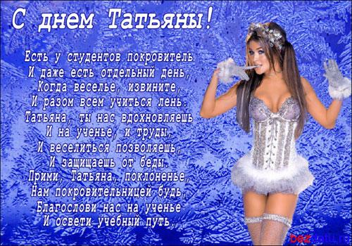 С Днем Татьяны!