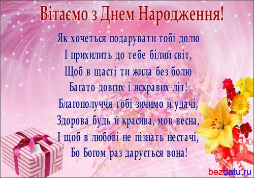 Привітання з Днем народження!
